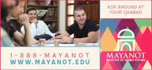 mayanot-ad